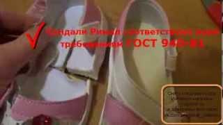 детские сандали. Сравнительный анализ