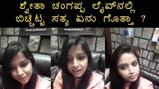 Swetha Changappa and Srujan Reveled Facts About Calling Yash And Ganesh to maja Talkies