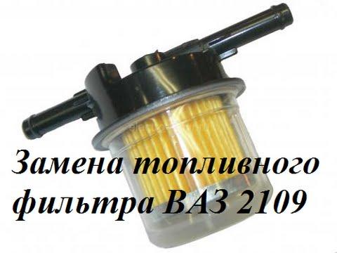 Замена топливного фильтра ВАЗ 2109 карбюратор