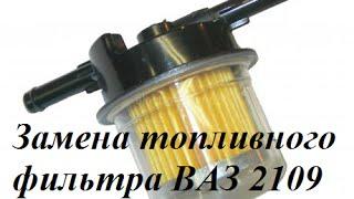 видео Замена топливного и воздушного фильтра Ваз 2109