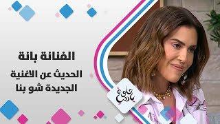 الفنانة بانة جمال -  اغنية شو بنا