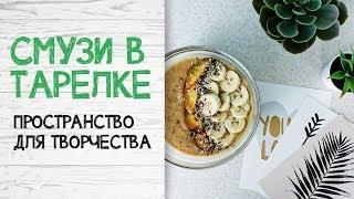 Красивый и ПОЛЕЗНЫЙ завтрак | Легкий рецепт смузи в тарелке