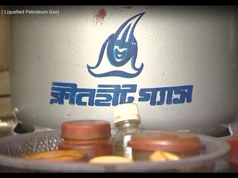 বোতল গ্যাস ।। LPG ( Liquefied Petroleum Gas)