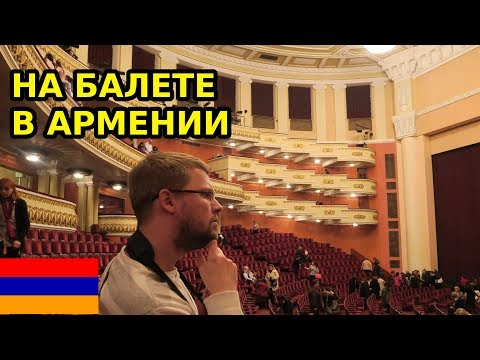 Культурная жизнь Армении. На балете в Ереване