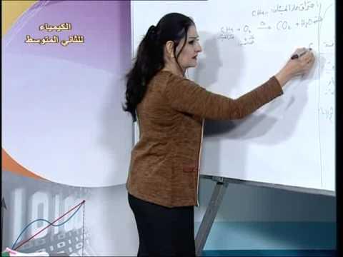 10  كيمياء ثاني متوسط الفصل الثاني انواع التفاعلات الكيميائيةج3