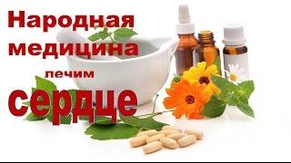 Лечение и профилактика стенокардии народными методами