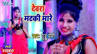 Live Dance #VIDEO - देवरा मटकी मारे I #Guddu Premi I  Devra Matki Mare 2020 Bhojpuri Superhit Song