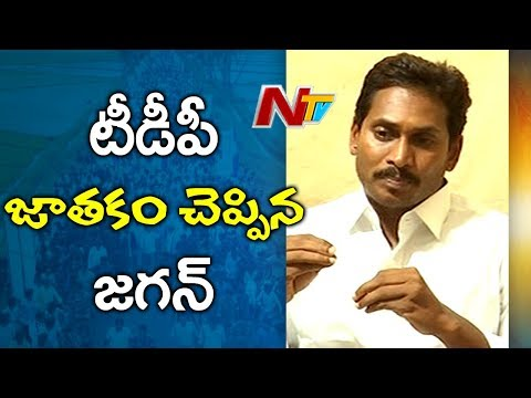 YS Jagan Predicts TDP's Future after 2019 Elections, No Alliances in 2019   NTV
