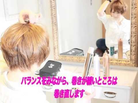 アレンジ☆自分で女子力UP!!〜ショート巻き髪編〜