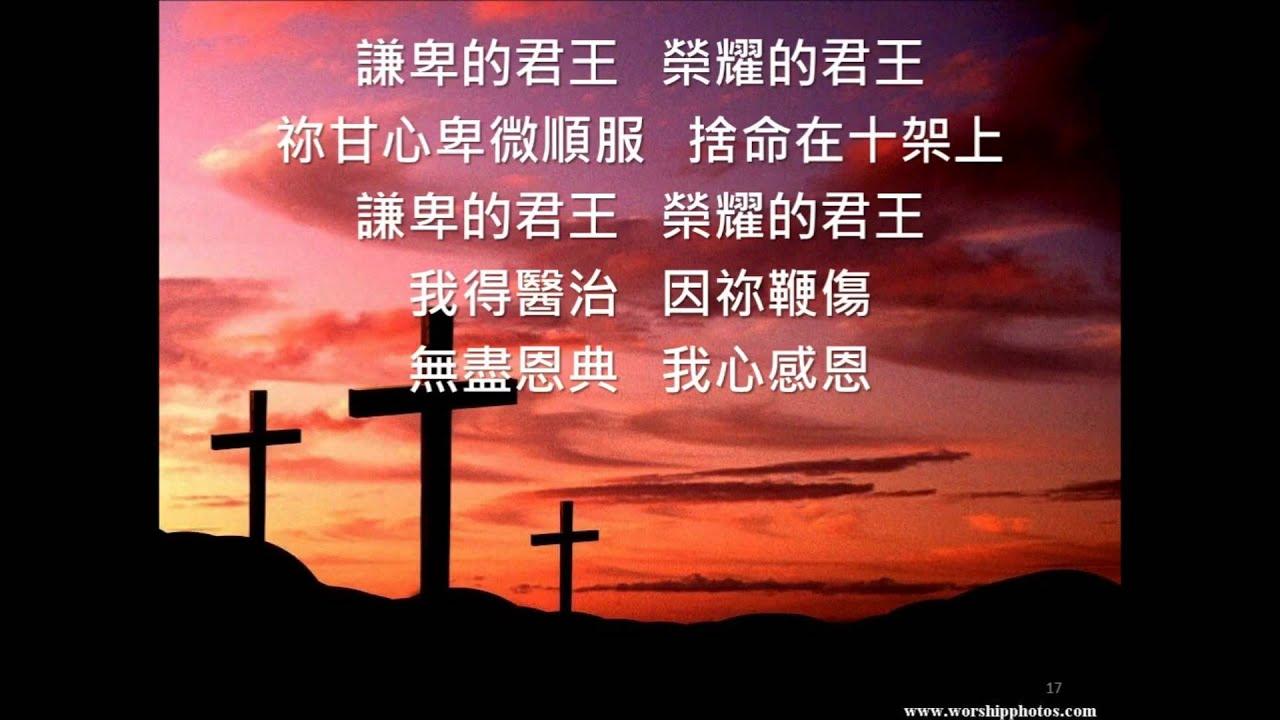 20140914_敬拜錄音_我要傳揚大愛不改變+十架的愛+活著為要敬拜你+從心合一 - YouTube