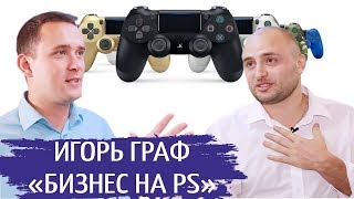КАК ОТКРЫТЬ PS КЛУБ | БИЗНЕС НА PlayStation | #STARTUPUA
