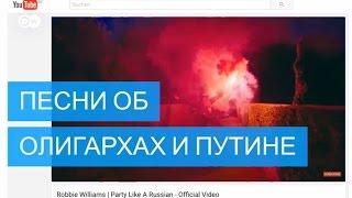 Песни про Путина и олигархов: Робби Уильямс и другая сатира с Запада