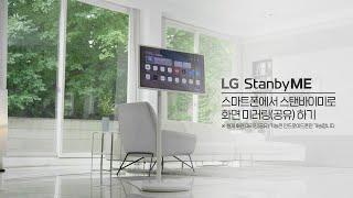 LG 스탠바이미 스마트폰 연결 및 LG ThinQ NF…