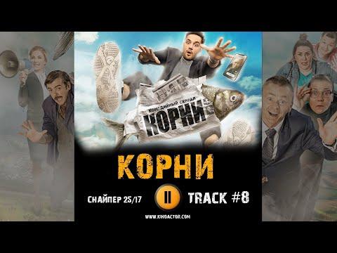 Сериал КОРНИ музыка OST 8 Снайпер 2517 Марк Богатырев Наталья Скомо