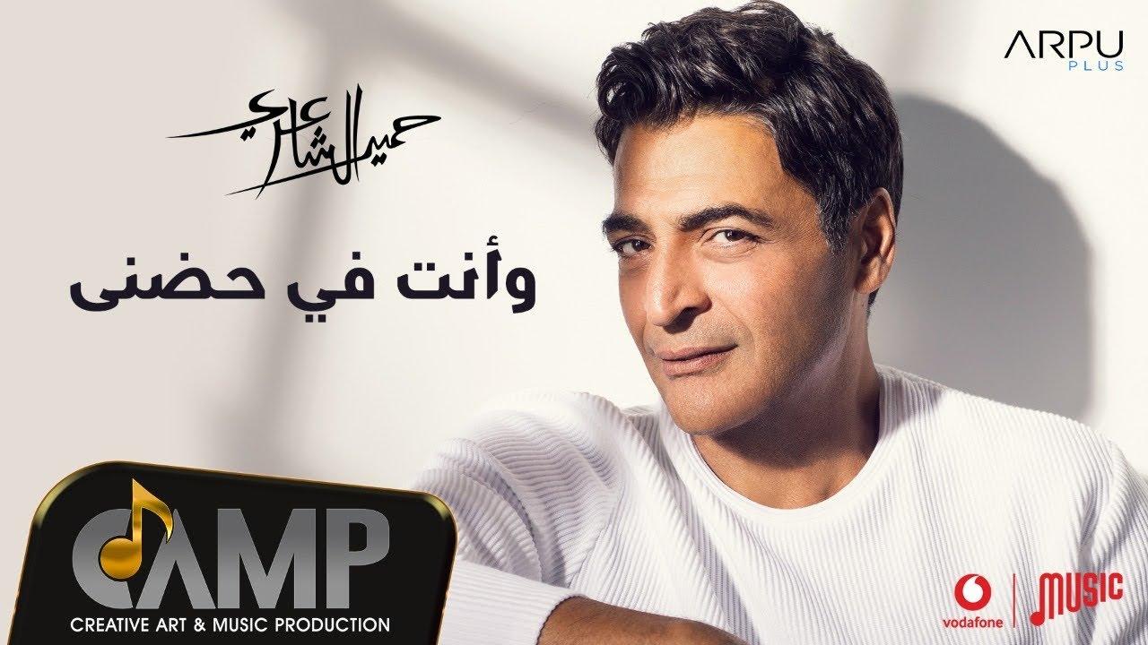 Hamid El Shaeri - We Anta Fe Hodny - Lyrics Video - EXCLUSIVE | 2020 | حميد الشاعري - وانت في حضني