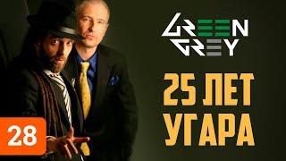 Green Grey: 25 лет музыки, алкоголя и фана. Грин Грей и Лепс vs FACE