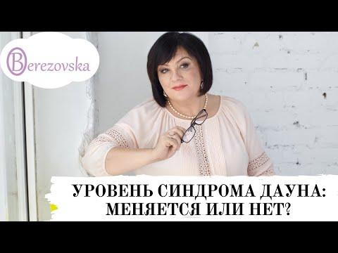Др. Елена Березовская - Уровень синдрома Дауна: меняется или нет?