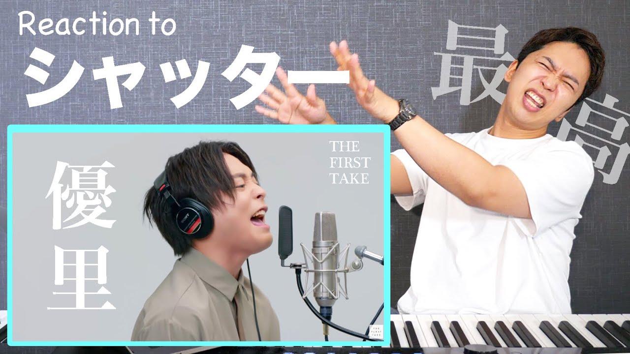 【優里 - シャッター】ラストサビの歌唱がヤバすぎる!THE FIRST TAKEで優里ボイスが輝く。【リアクション動画】