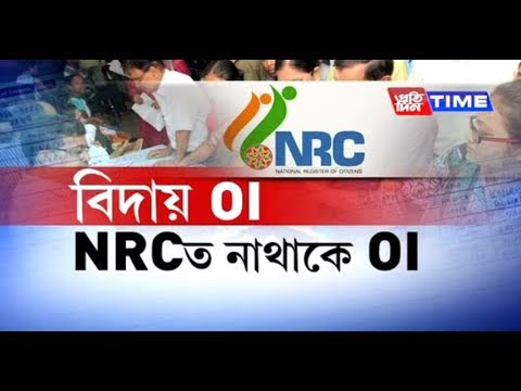 Court to replace NRC's Original Inhabitant (OI) with 3.3.  Watch now for details
