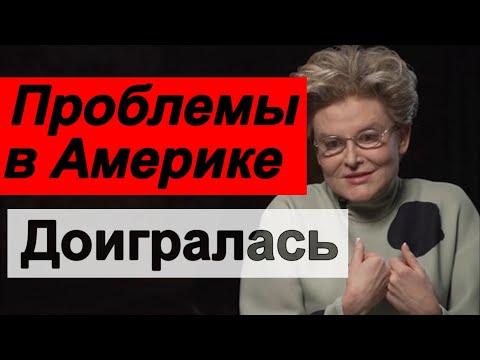🔥Новые проблемы Малышевой 🔥 Петиция против Соловьева 🔥 Собчак УПАЛА 🔥Россия✅