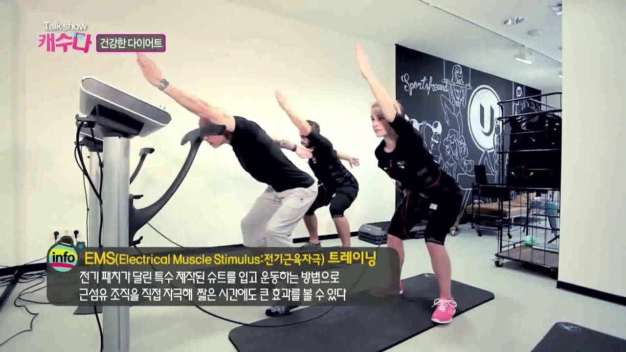 20분만 운동해도 6시간 효과! EMS 다이어트 / YTN 웨더 - YouTube