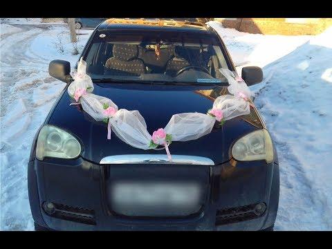 Как сделать украшение ленту на свадебную машину.