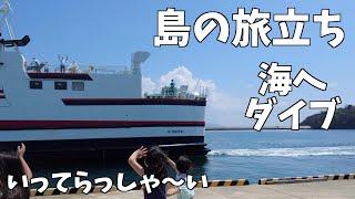 【島旅、日本、五島列島】日本で最も美しい村、離島に選ばれたおぢか島に行きたくなる理由は!島の旅立ちです!