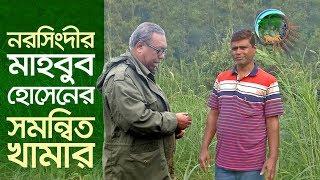 নরসিংদীর মাহবুব হোসেনের সমন্বিত কৃষি খামার   Shykh Seraj   Bangladesh Television  