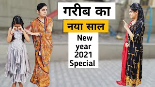 New Year Special || Lockdown me Gareeb Ka Naya Saal || Hindi Moral Stories || Ajay Chauhan