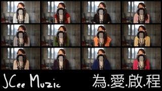12位天后經典情歌組曲【為愛啟程】Cover by JCee