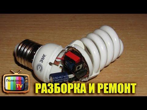 Как разобрать энергосберегающую лампу и отремонтировать