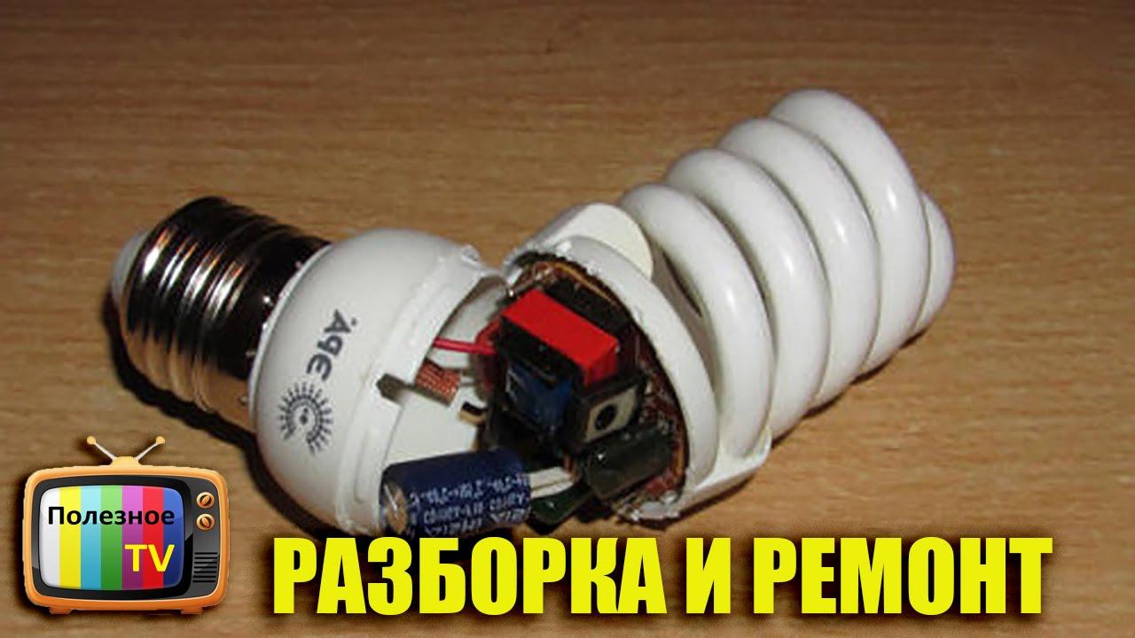 Ремонт энергосберегающей лампы своими руками видео фото 724