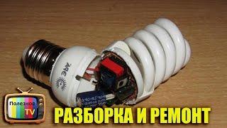 видео Ремонт энергосберегающих ламп своими руками