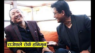 दुई राजेशको जम्काभेटमा, बिवाह,बच्चा र जोक्समा रोकिएन हॉसो | Rajesh Hamal | Rajesh Payal Rai