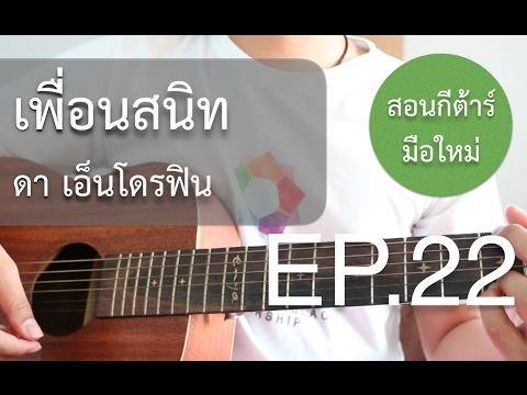 """สอนกีต้าร์""""มือใหม่""""เพลงง่าย คอร์ดง่าย EP.22 (เพื่อนสนิท - ดา เอ็นโดรฟิน)"""