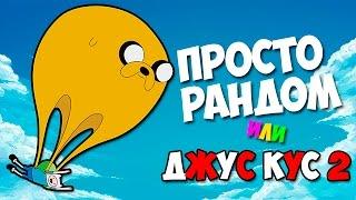 ПОЛНЫЙ РАНДОМ ИЛИ ДЖУС КУС  2