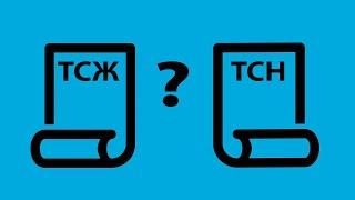 Как правильно - ТСЖ или ТСН?