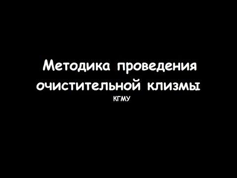 Методика проведения очистительной клизмы - meduniver.com