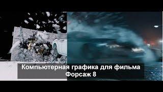 "Компьютерная графика для фильма ""Форсаж 8""/VFX for The Fate Of The Furious"