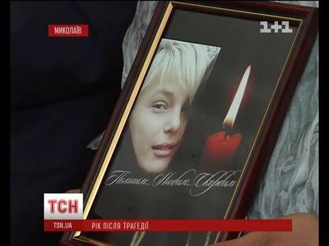 Трагедия с Оксаной