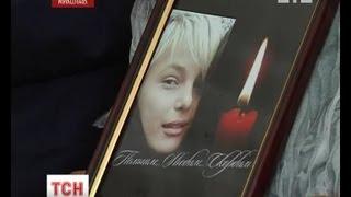 Трагедия с Оксаной Макар: год спустя