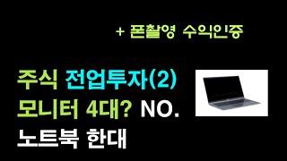 주식 전업투자! 30만원 노트북으로 몇억 수익인증.