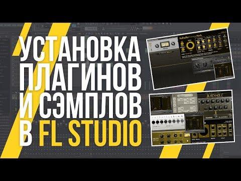 Как устанавливать сэмплы в fl studio