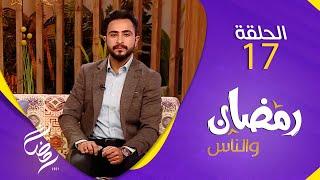 برنامج رمضان والناس   الحلقة 17
