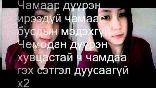 opozit metronii buudliin utasnii bvheeg lyrics
