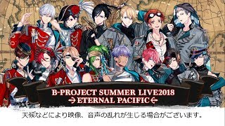 B-Project - S kyuu paradise (S級パラダイス) Summer Live2018