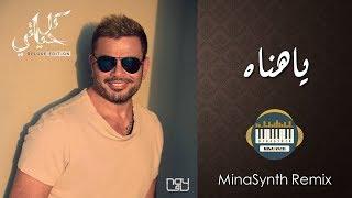 Amr Diab - Ya Hanaah Remix   عمرو دياب - ياهناه ريمكس