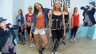 МОНАТИК - Кружит | Школа танца РОЯЛЬ/choreo Tanya Starodub