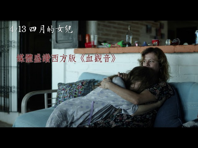 4/13【四月的女兒】中文預告