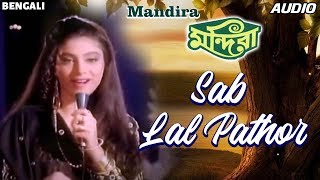 সব লাল পাথর । Sab Lal Pathor | Mandira | Lata Mangeshkar | Superhit Bengali Romantic Song